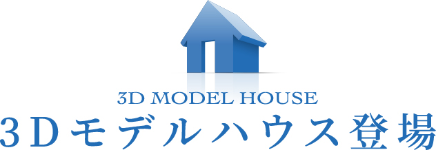 3Dモデルハウス登場