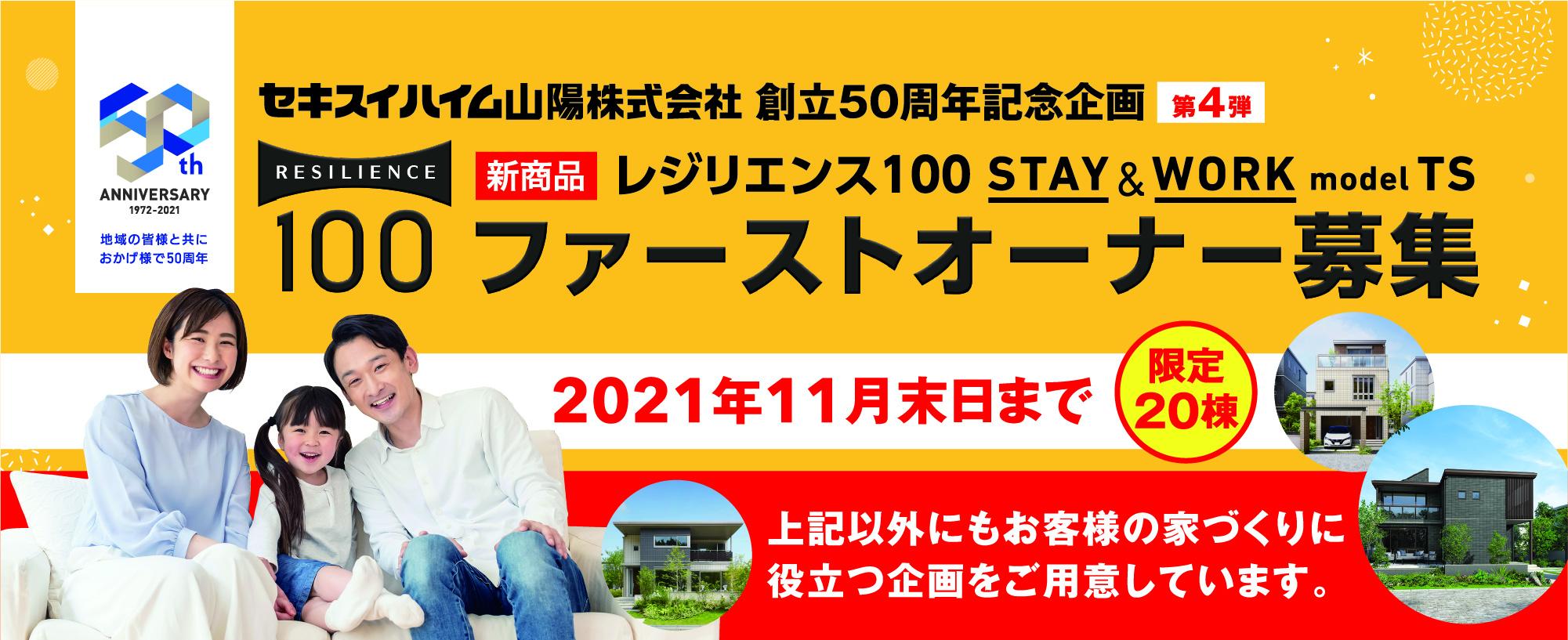 セキスイハイム山陽株式会社 創立50周年 家づくり応援企画 第4弾