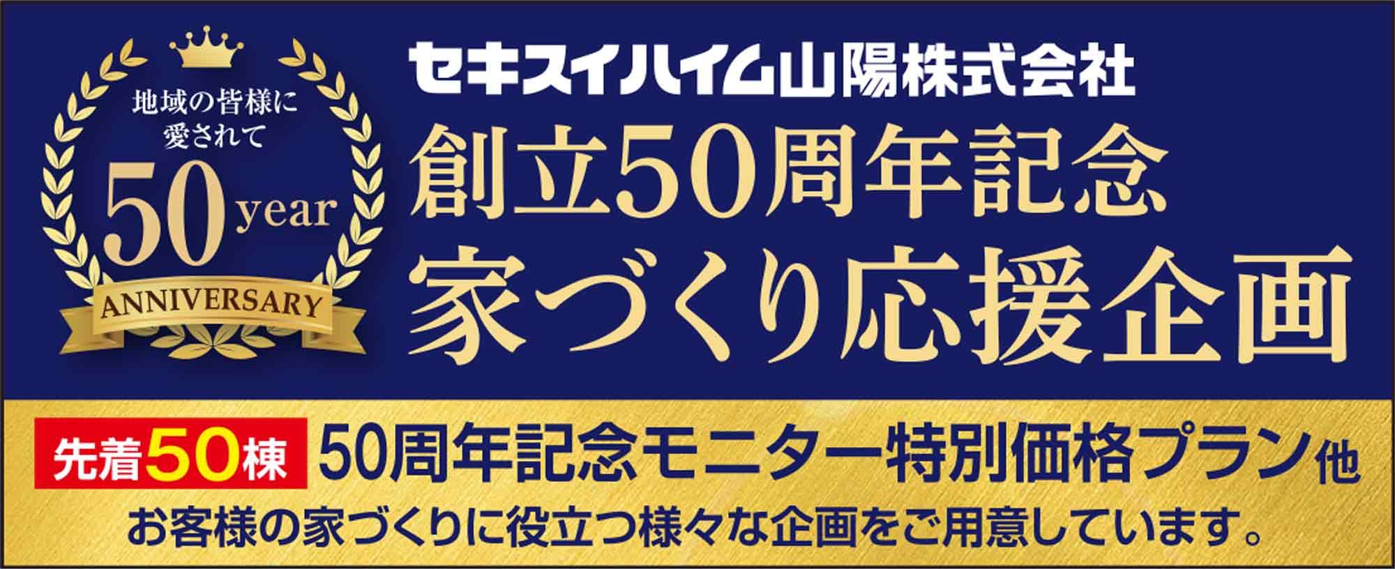 セキスイハイム山陽株式会社 創立50周年 家づくり応援企画
