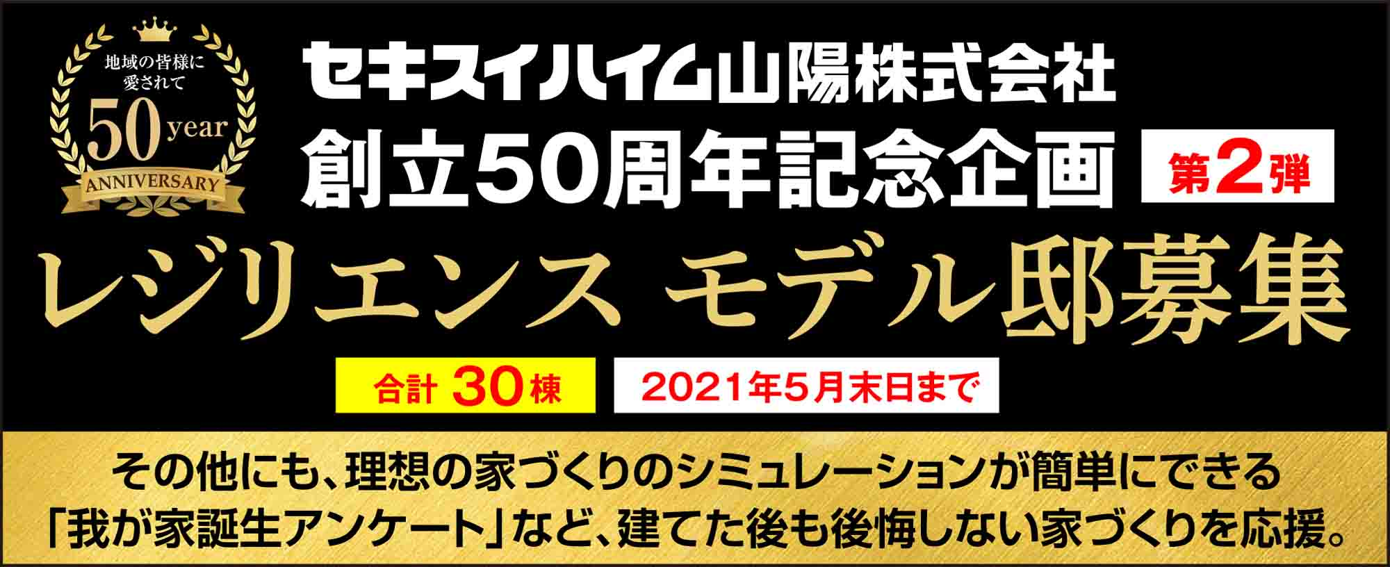 セキスイハイム山陽株式会社 創立50周年 家づくり応援企画 第2段