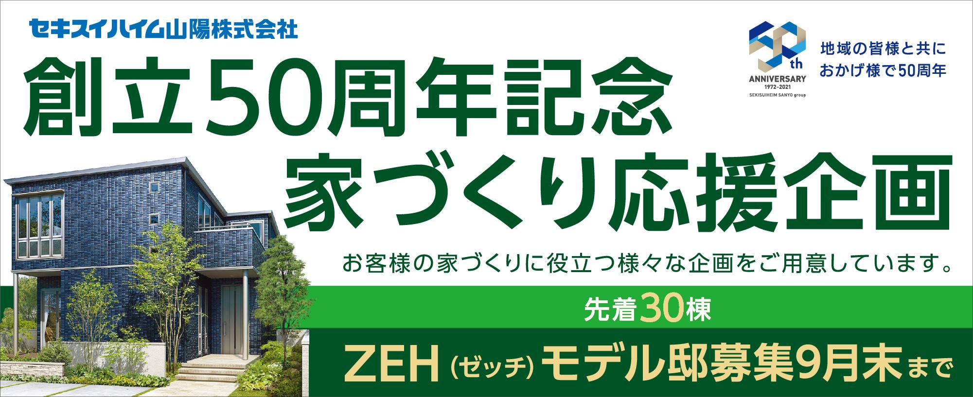 セキスイハイム山陽株式会社 創立50周年 家づくり応援企画 第3弾