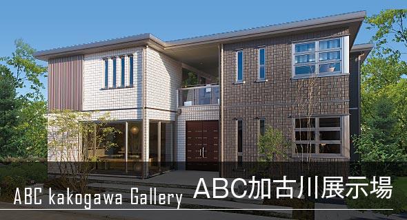 鉄骨系住宅 ABC加古川展示場
