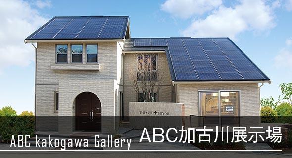 木質系住宅 ABC加古川展示場