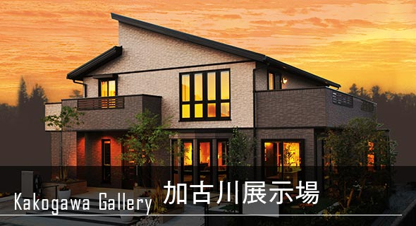 木質系住宅 加古川展示場