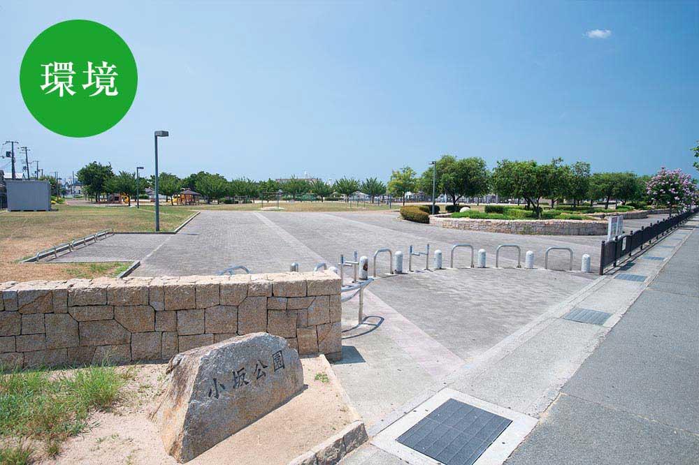 楽しい遊具やスポーツ施設が充実した小坂公園まで徒歩1分/約50m