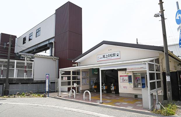 山陽電鉄本線「尾上の松」駅<br /> (徒歩19分/約1500m)