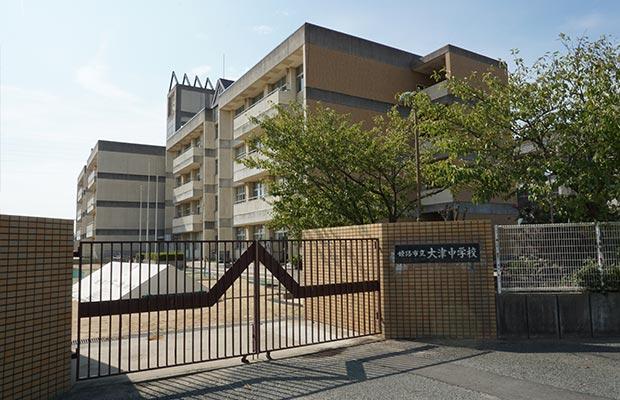 大津中学校<br /> (徒歩16分/約1280m)