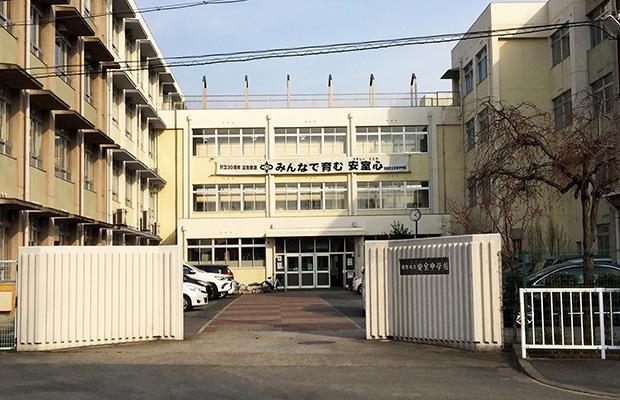 安室中学校<br /> (徒歩12分/約950m)