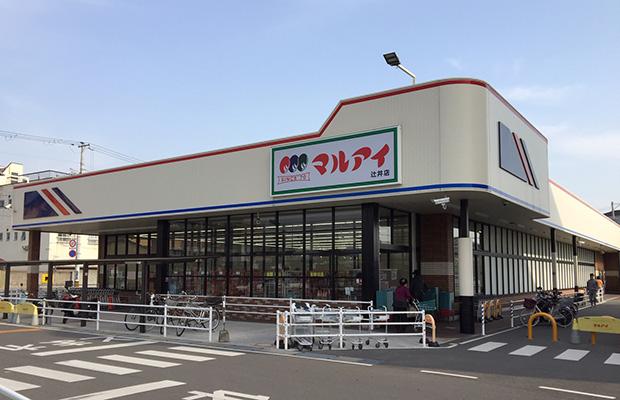 マルアイ辻井店<br /> (徒歩9分/約650m)