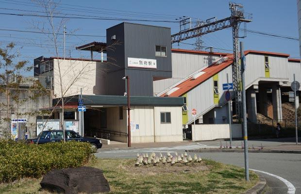 山陽電鉄「別府」駅<br /> (徒歩19分/約1500m)