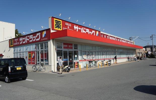 サンドラッグ加古川安田店<br /> (徒歩15分/約1200m)