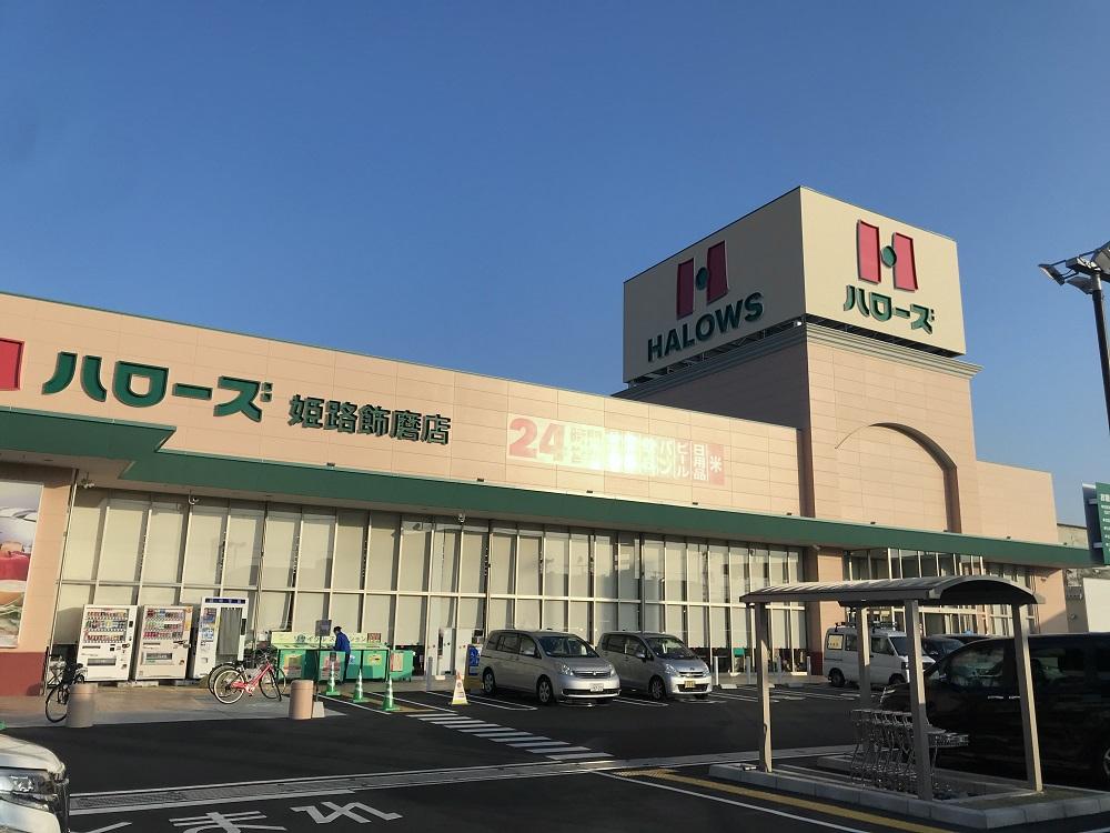 ハローズ姫路飾磨店<br /> (徒歩9分/約700m)