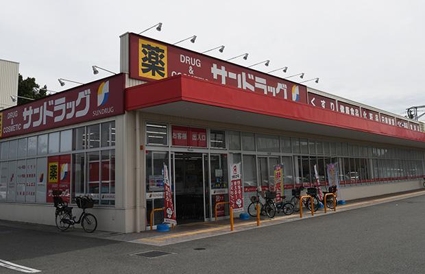 サンドラッグ加古川安田店<br /> (徒歩4分/約300m)