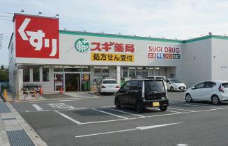 スギ薬局 飾磨中浜店<br /> (徒歩3分/約210m)