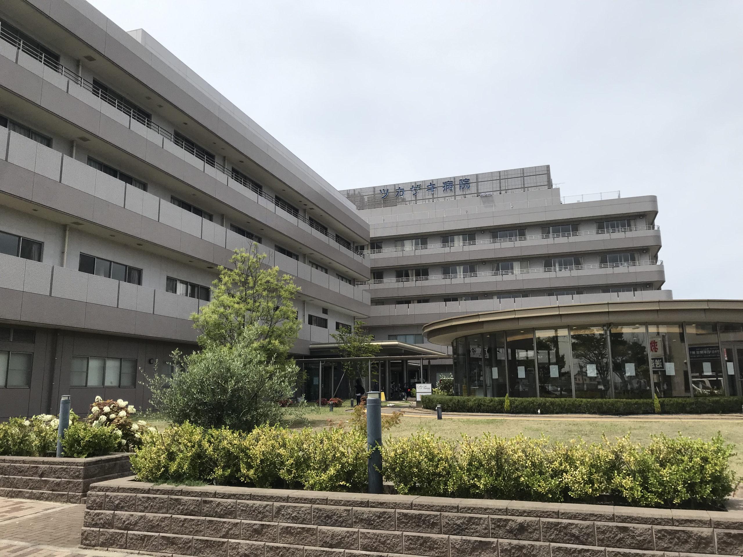 ツカザキ病院<br /> (徒歩19分/約1500m)