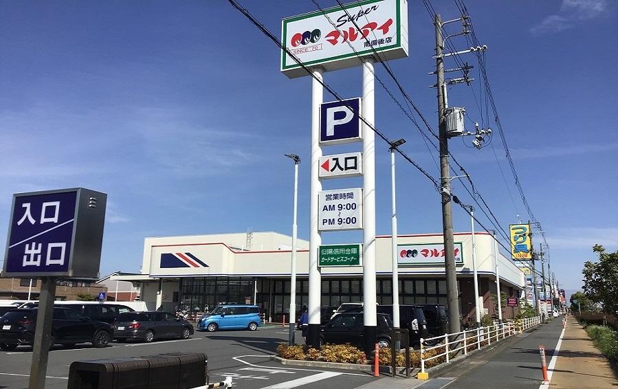 マルアイ南備後店(徒歩9分/約700m)