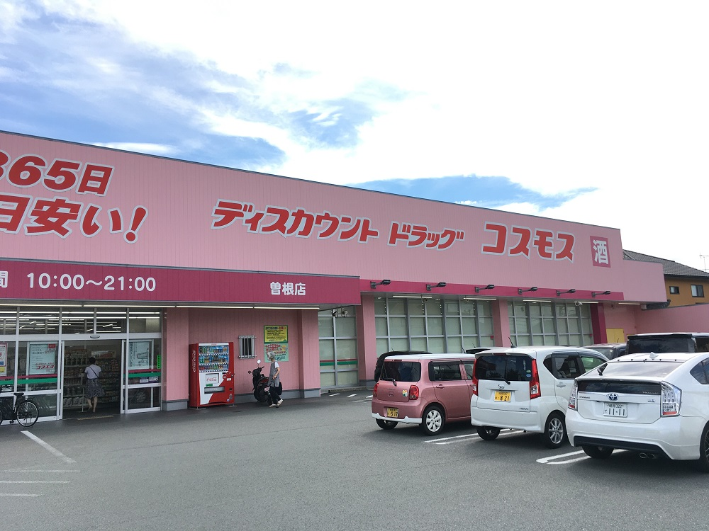コスモス曽根店<br /> (徒歩4分/約300m)