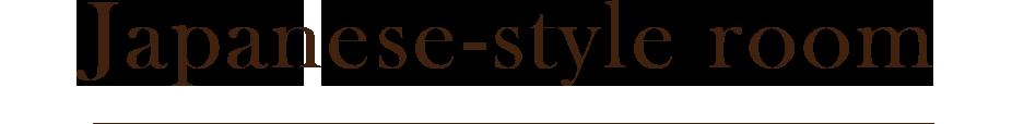 木質系住宅 姫路リバーシティ展示場 和室
